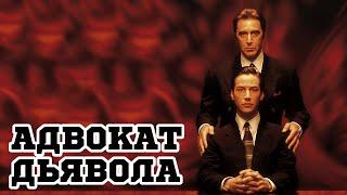 Адвокат дьявола (1997) «The Devil's Advocate» - Трейлер (Trailer)