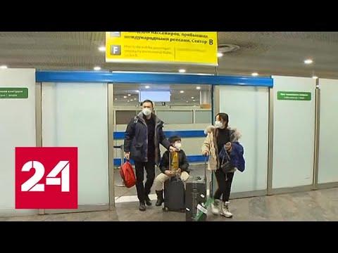 Пассажиров из Китая встречают в отдельном терминале Шереметьево - Россия 24