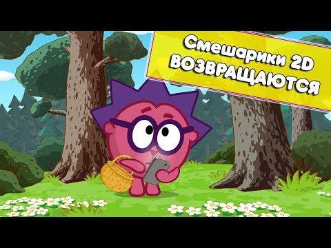 Смешарики Азбука_Интернета - Земляничная поляна...(Трейлер) #Смешарики2DВернулись