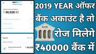 2019 का नया धमाका बैंक अकाउंट है तो रोज मिलेंगे 40000₹/- सीधे बैंक अकाउंट में