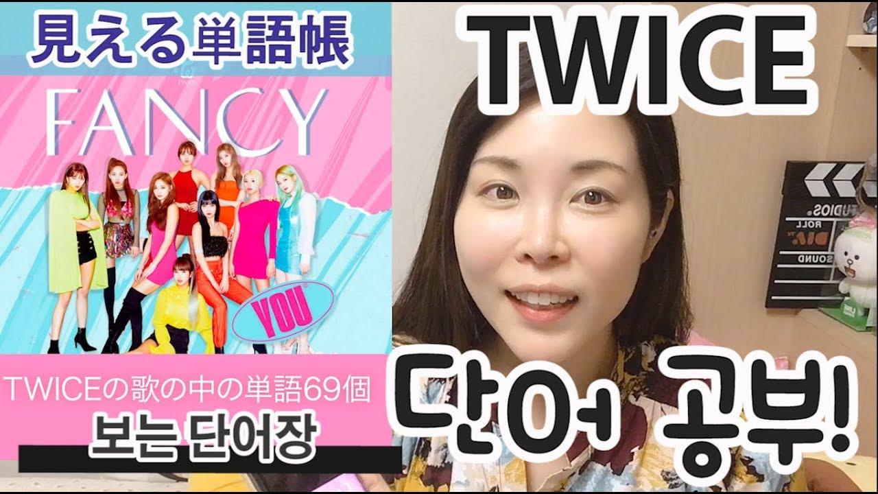 Twice Fancy 歌詞和訳 見る単語帳 簡単韓国語会話講座159 트와이스