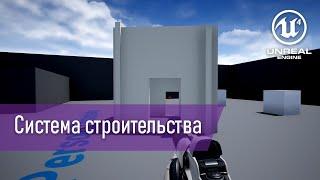[UE4] - Простая система строительства
