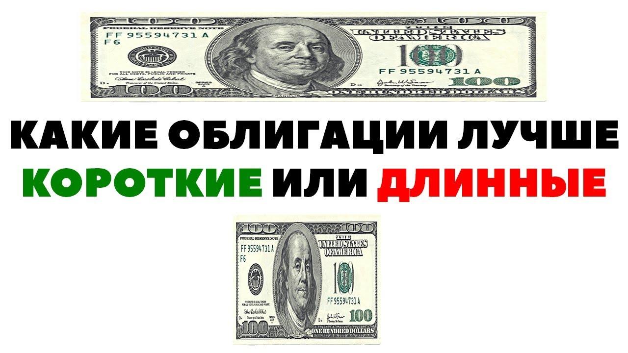 Выплаты по облигациям федерального займа