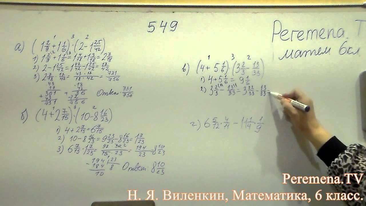 виленкин математика 6 класс домашние задания скачать