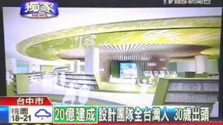 〈獨家〉20億圖書館!灣流意象 台中新地標