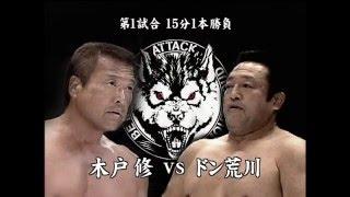 BML -  Don Arakawa vs Osamu Kido