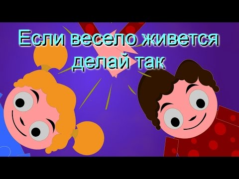 Если весело живется - делай так | If You Happy and You Know It in Russian