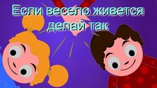 Если весело живется - делай так | If You Happy and You Know It in Russian(Все мы с детства помним песенку