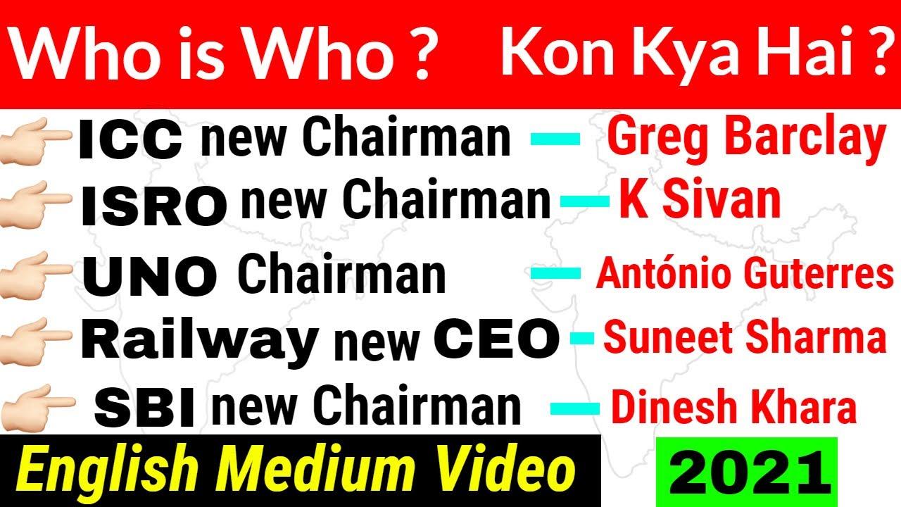Who is Who? Kon Kya Hai latest? | bharat me wartman me kon kya hai | Current Affairs 2021 in English