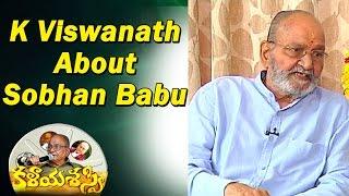K.Viswanath About Relation With Hero Sobhan Babu || Exclusive Interview || Vanitha TV