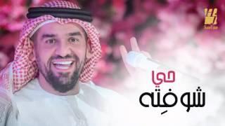 فيديو.. حسين الجسمي - حي شوفِته (حصريا ً) | 2015