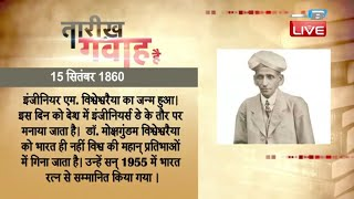 आज का इतिहास | Today History |Current Affairs In Hindi | 15 Sept 2018 | #DBLIVE