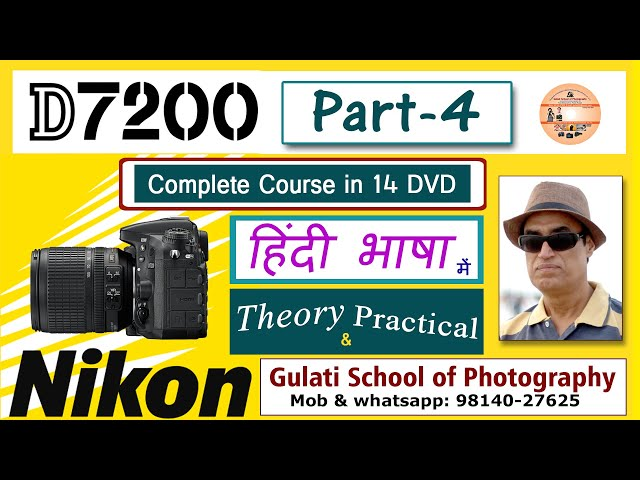 04 DVD   Nikon D7200 Camera Lenses   Aperture   ISO   Shutter   Metering Modes   कोर्स हिंदी में
