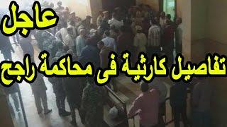 محاكمة محمد راجح اليوم - عاجل تفاصيل كارثية جديدة فى محاكمه راجح