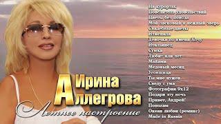 """АУДИО Ирина Аллегрова """"Летнее настроение"""" Лучшие песни"""