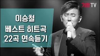 이승철 베스트 히트곡 22곡 연속듣기 -고음질