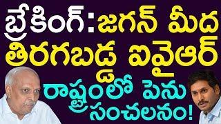 Sensational In AP Politics IYR Krishna Rao Oppose YS Jagan Mohan Reddy   Taja30