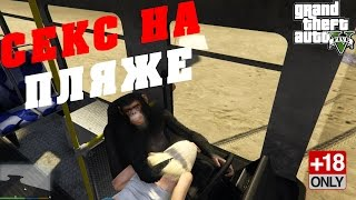 СЕКС НА ПЛЯЖЕ (+18) / BRASS MONKEY Sex on the beach: GTA 5 MODS