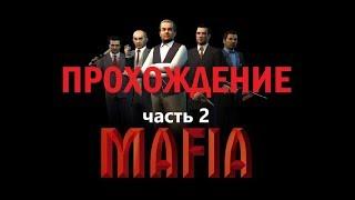 Стрим - MAFIA - ПРОХОЖДЕНИЕ - Часть 2 - 13.04.2018