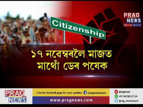 17 November Bengali Organization press meet for Citizenship Amendment Bill
