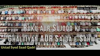 Ruku aur Sujood ki Ghaltiyan AUR Sajda e Sahw || Syed Saad Qadri