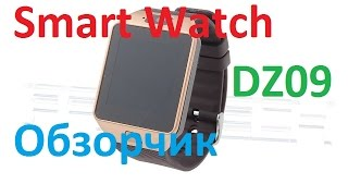 DZ09 Smart Watch - Обзорчик умных часов, телефон на руке #46(Купить DZ09 Smart Watch на Aliexpress : http://ali.pub/k8ilj -== Тысячи товаров на Aliexpress : http://ali.pub/qg9c2 ..., 2015-12-13T19:02:10.000Z)
