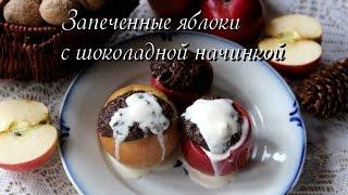 Запеченные яблоки с шоколадной начинкой в микроволновке\\Baked apples