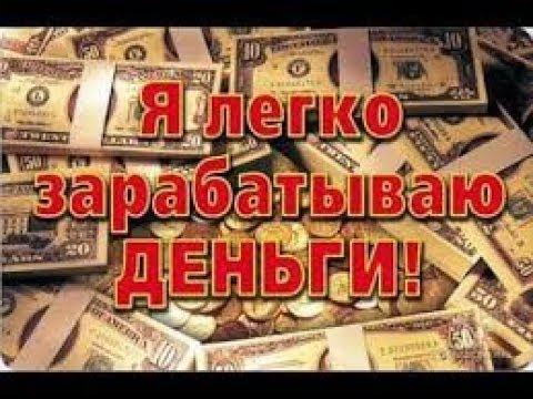 Как заработать первые 100 000 рублей в Интернете. Бабло! Способы заработка с нуля.