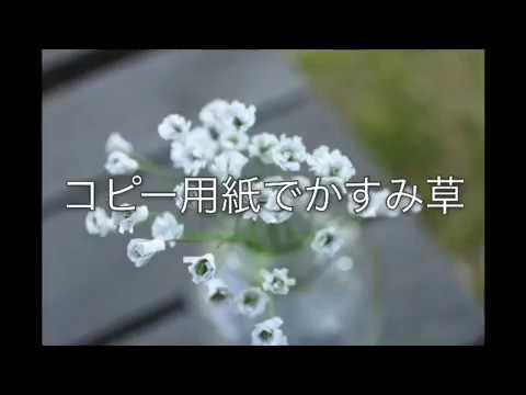 【paper flower】kasumi grass コピー用紙でかすみ草 紙
