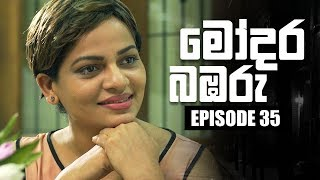Modara Bambaru | මෝදර බඹරු | Episode 35 | 09 - 04 - 2019 | Siyatha TV Thumbnail