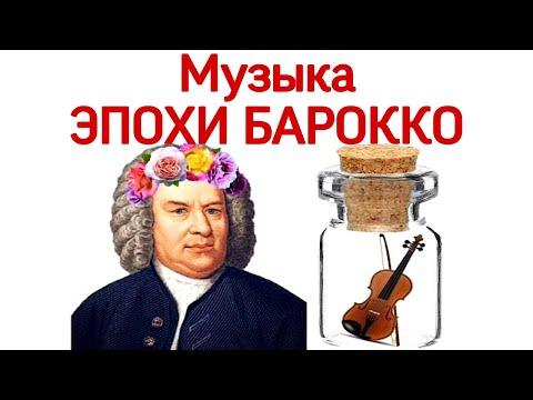"""6 урок «МУЗЫКА ЭПОХИ БАРОККО: БАХ. ГЕНДЕЛЬ. СТРАДИВАРИ.» (""""MUSIC ERUDITION"""")"""