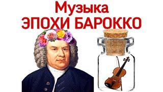 """6 урок «МУЗЫКА ЭПОХИ БАРОККО: БАХ. ГЕНДЕЛЬ. СТРАДИВАРИ.» (""""MUSIC ERUDITION"""