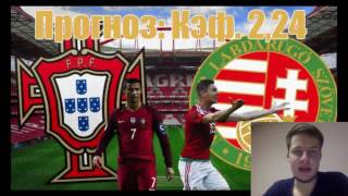 Португалия-Венгрия. Прогноз: Кэф. 2,24