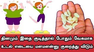 தினமும் ஒரு கிளாஸ் குடித்தால் போதும் 15 நாட்களில் 10 கிலோவை குறைத்துவிடும் | Weight Loss