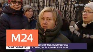 Смотреть видео Москвичи вновь выстроили в очередь у посольства Италии - Москва 24 онлайн