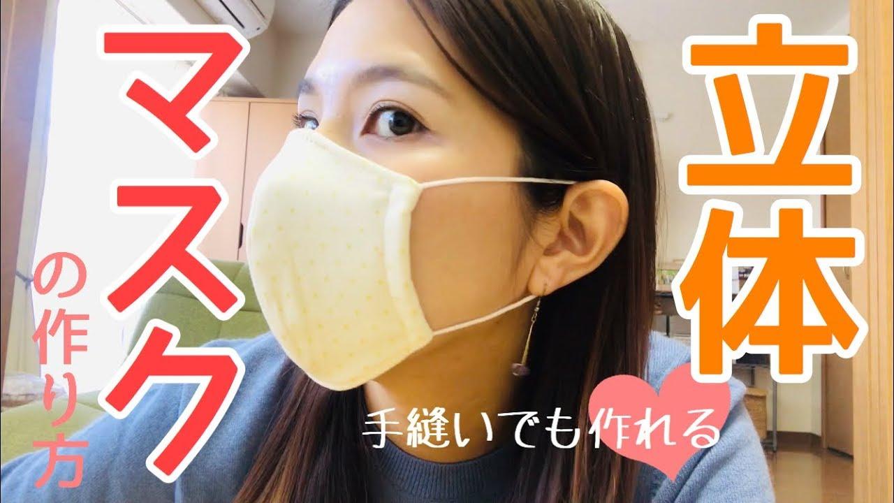 リメイク あべの マスク
