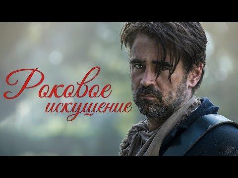 Роковое искушение 2017 [Обзор] / [Трейлер 3 на русском]