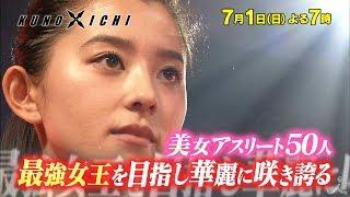 『KUNOICHI 2018』7/1(日) 女性版SASUKE!! 今夜ついに完全制覇か!?【TBS】