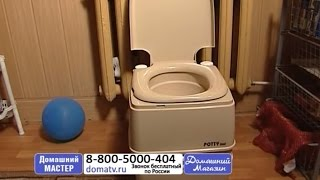 Биотуалет для дома и дачи. Переносной дачный биотуалет. Видео обзор и купить на domatv.ru