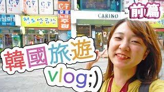 【vlog】沒有老公也可以自己拍影片?YUMA第一次去韓國旅遊日記【前篇】