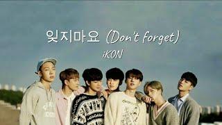 iKON - Don't Forget (잊지마요) Lyrics | Han/Rom/Eng 가사