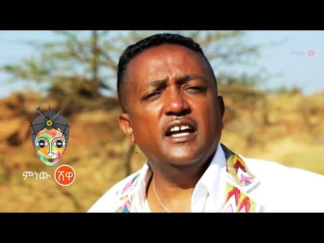 Ethiopian Music : Belay Melesie በላይ መልሴ (ያንጎለላ ናት) - New Ethiopian Music 2021(Official Video)