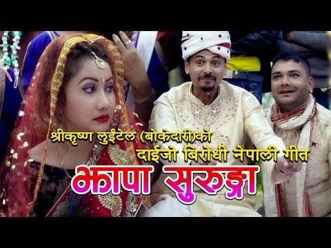 Jhapa Surunga - Shree Krishna Luitel (Bokedarhi) || Docudrama || Social Awareness || Comedy Song