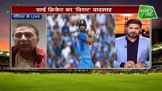 Aaj Tak Show: गावस्कर ने दी विराट को मुबारकबाद, कहा वर्ल्ड कप भी घर लाओ विराट   Sports Tak