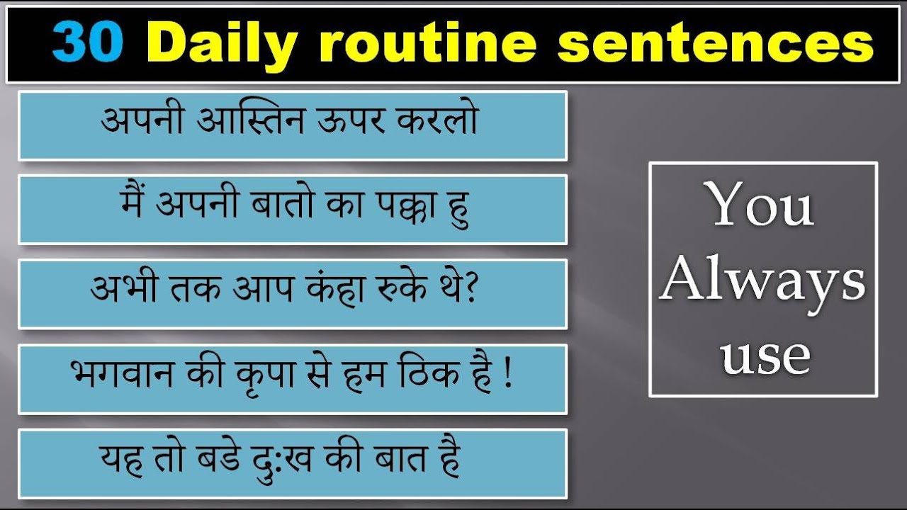 30 useful sentences for daily routine use | sentences for spoken English