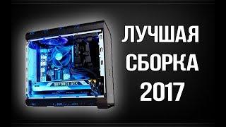 Лучшая сборка за 150к компьютера в 2017