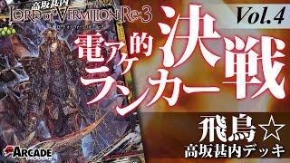 【LoV】電アケ的ランカー決戦vol.4(飛鳥☆:高坂甚内)