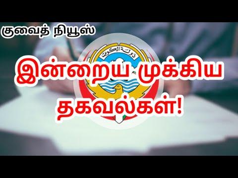 அமைச்சரவையின் முடிவுகள் | Kuwait Tamil updates | 31-03-2021 | Lifestyle Tamil  | Kuwait Tamil news