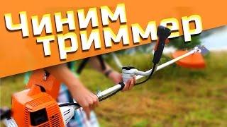 ⍟⍟⍟ Ремонт мотокосы Stihl FS55 в полевых условиях ⍟⍟⍟