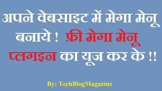 Schritt für Schritt Anleitung Zu Erstellen, Mega-Menü Mit WR Mega-Menü-Plugin in Hindi